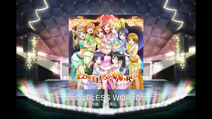 loveless world