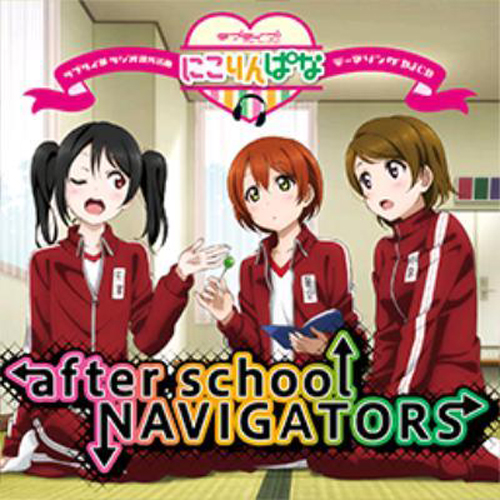 after-school-NAVIGATORS