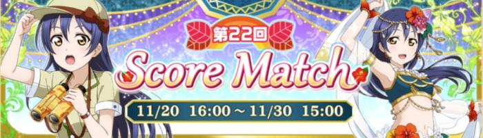 dai22kai-score-match-700x200